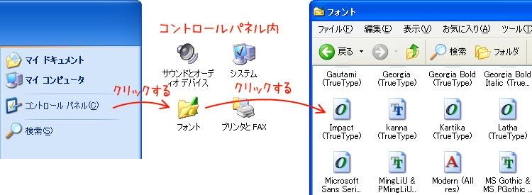 Windowsxp インストール
